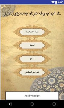 تسابيح _ Tasabeeh apk screenshot