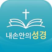 내손안에 성경 성경인물 성경지명 설명이 추가된 성경책 icon