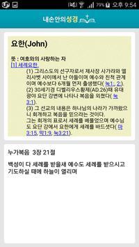 내손안에 성경 성경인물 성경지명 설명이 추가된 성경책 apk screenshot