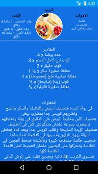 وصفات screenshot 2