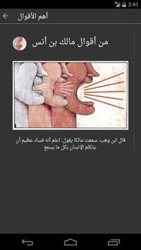 روائع الإمام مالك apk screenshot