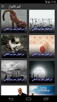 أقوال  عمر عبد الكافي poster