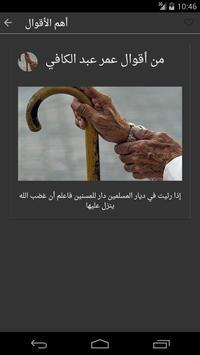 أقوال  عمر عبد الكافي screenshot 2
