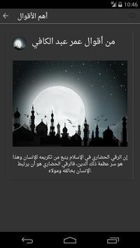 أقوال  عمر عبد الكافي screenshot 4