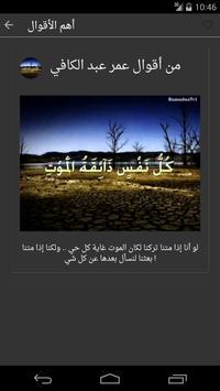 أقوال  عمر عبد الكافي apk screenshot