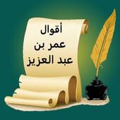 اقوال عمر عبد العزيز icon