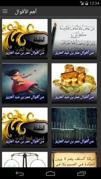 اقوال عمر عبد العزيز screenshot 1