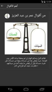 اقوال عمر عبد العزيز screenshot 2