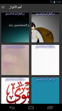 أبو بكر الصديق poster