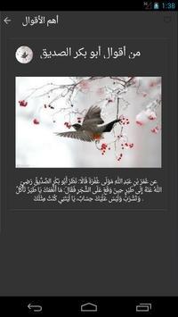 أبو بكر الصديق apk screenshot