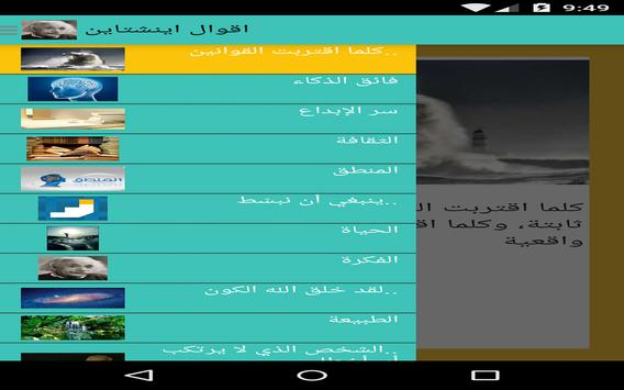 أقوال اينشتاين screenshot 1