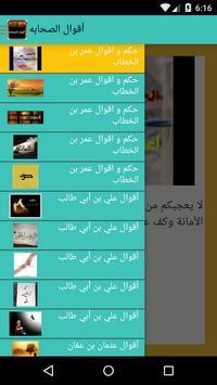 أقوال الصحابه poster