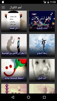 إبراهيم الفقي screenshot 1