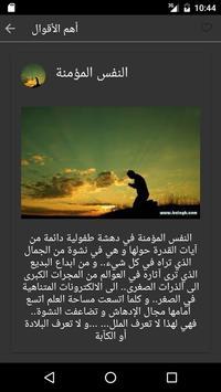 أقوال مصطفى محمود apk screenshot