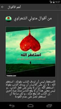 أقوال الشيخ الشعراوي apk screenshot