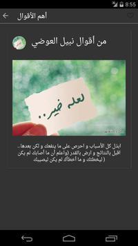 أقوال نبيل العوضي apk screenshot