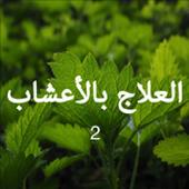 فوائد الأعشاب الطبعيه 2 icon