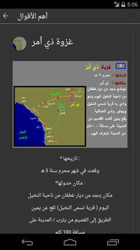 غزوات الرسول apk screenshot