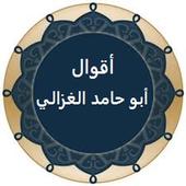 أقوال أبو حامد الغزالي icon