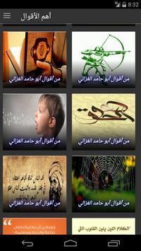 أقوال أبو حامد الغزالي poster