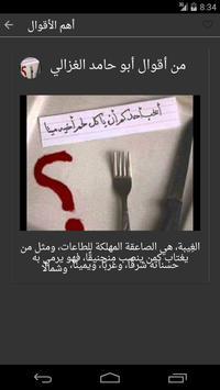 أقوال أبو حامد الغزالي apk screenshot