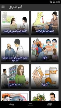 نحو حياة صحيه apk screenshot