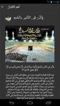 الإعجاز التشريعي في الإسلام screenshot 4
