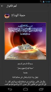 الإعجاز التشريعي في الإسلام screenshot 2