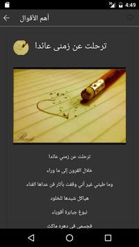 أشعار جبران خليل جبران screenshot 3