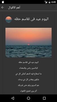أشعار جبران خليل جبران screenshot 10