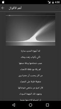 أشعار جبران خليل جبران screenshot 7