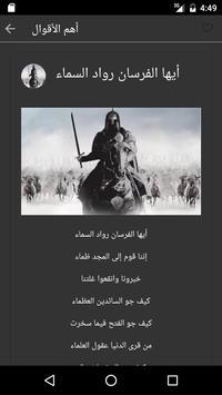 أشعار جبران خليل جبران screenshot 4