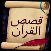 قصص القرآن icon