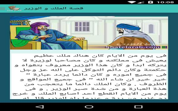 قصص وعبر apk screenshot