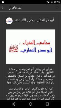الصحابة رضي الله عنهم apk screenshot