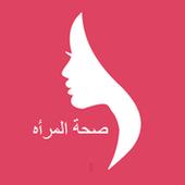 صحة المرأة icon