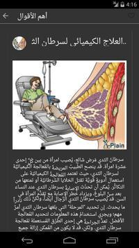 صحة المرأة apk screenshot