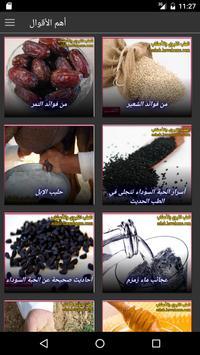 وصفات الطب النبوي poster
