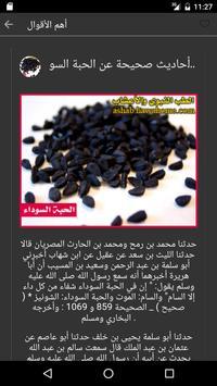 وصفات الطب النبوي apk screenshot