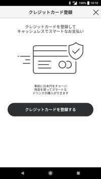 自販機アプリ screenshot 3