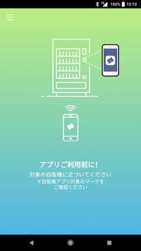 自販機アプリ screenshot 1