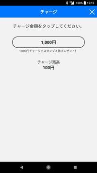 自販機アプリ screenshot 4