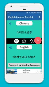 Translate English To Chinese screenshot 2