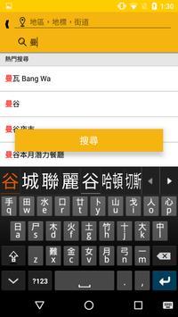 泰友營 Thailandfans apk screenshot