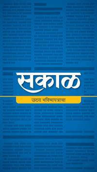Sakal poster