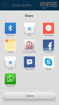 Sakal apk screenshot