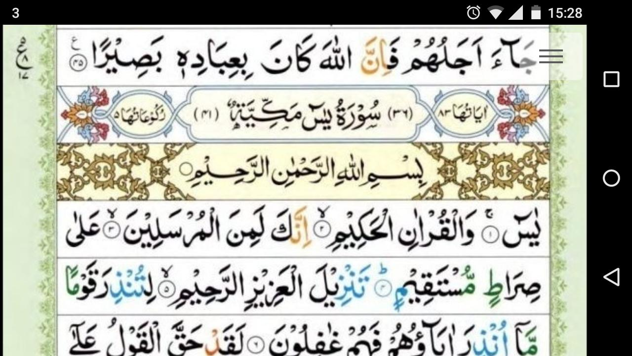 Holy quran offline: text tajweed quran 540 for android apk download.