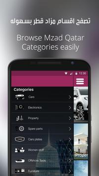 مزاد قطر Mzad Qatar apk screenshot