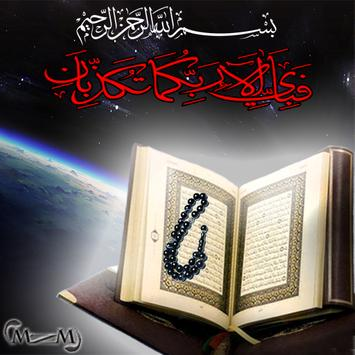Quran With Urdu Translation apk screenshot