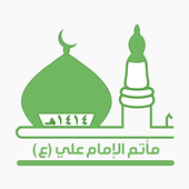 ماتم الامام علي icon
